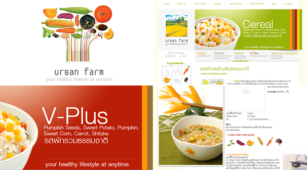 URBAN FARM | Webdesign ��§���� �͡Ẻ���䫵�